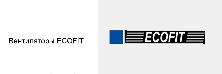 Вентиляторы Ecofit / Экофит